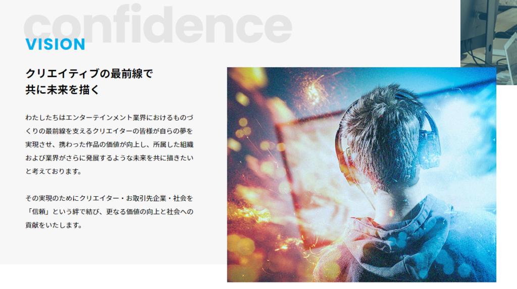 株式会社コンフィデンスコーポレートサイト|ビジョン