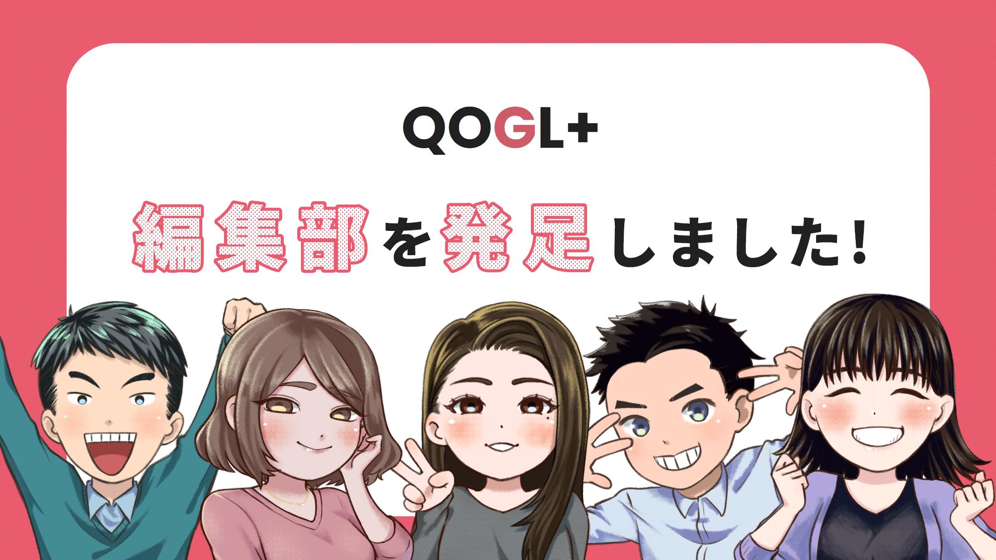 QOGL+編集部を発足しました